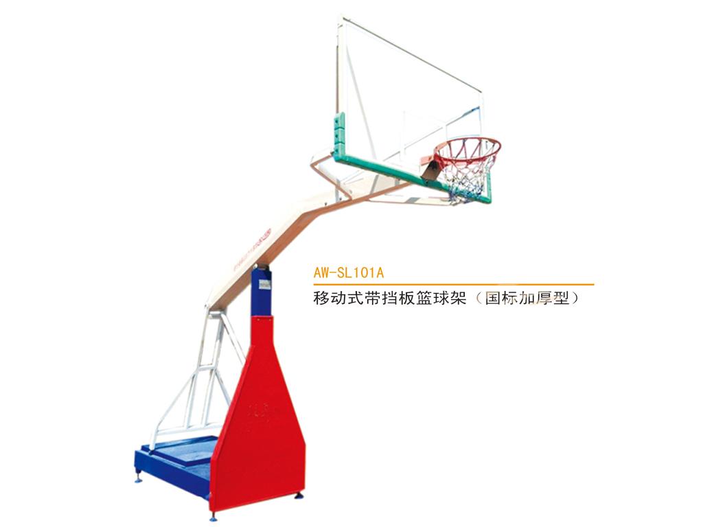 移动式带挡板篮球架