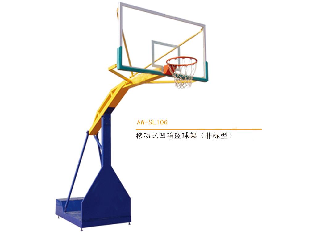 移动式凹箱篮球架106