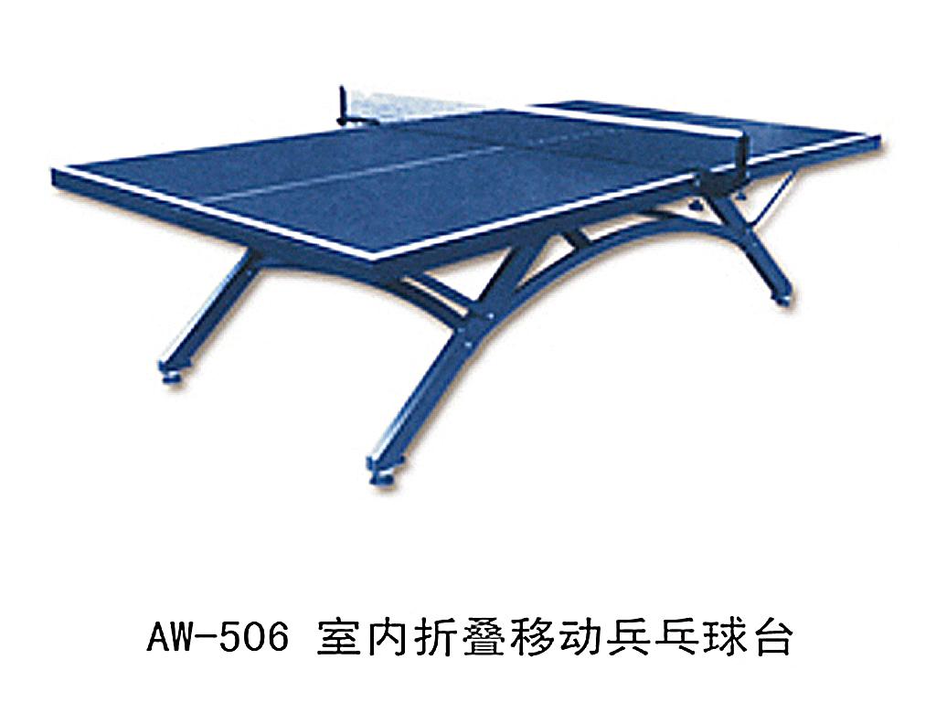 室内折叠移动乒乓球台
