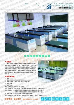 教学设备系列01